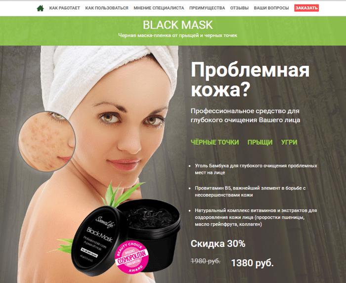 Хорошие маски от черных точек в домашних условиях - Dubrava-don.ru
